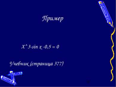 Пример Х^3-sin x -0,5 = 0 Учебник (страница 377)