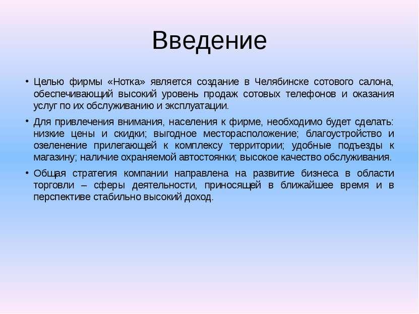 Введение Целью фирмы «Нотка» является создание в Челябинске сотового салона, ...