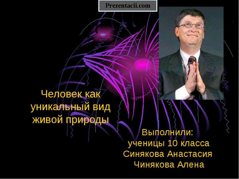 Выполнили: ученицы 10 класса Синякова Анастасия Чинякова Алена Человек как ун...