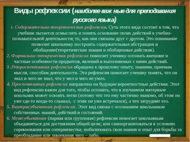 Виды рефлексии (наиболее важные для преподавания русского языка) 1. Содержате...
