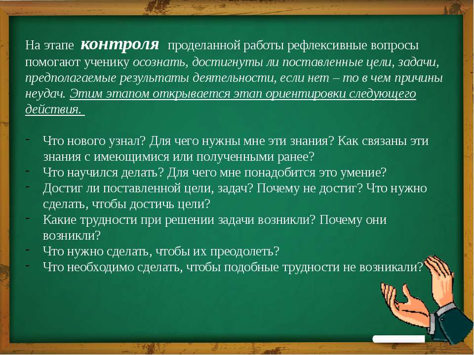 На этапе контроля проделанной работы рефлексивные вопросы помогают ученику ос...