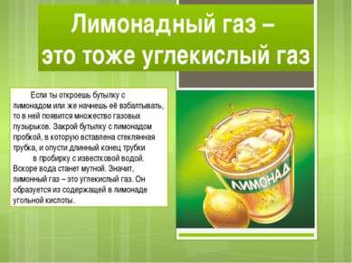 Лимонадный газ – это тоже углекислый газ Если ты откроешь бутылку с лимонадом...
