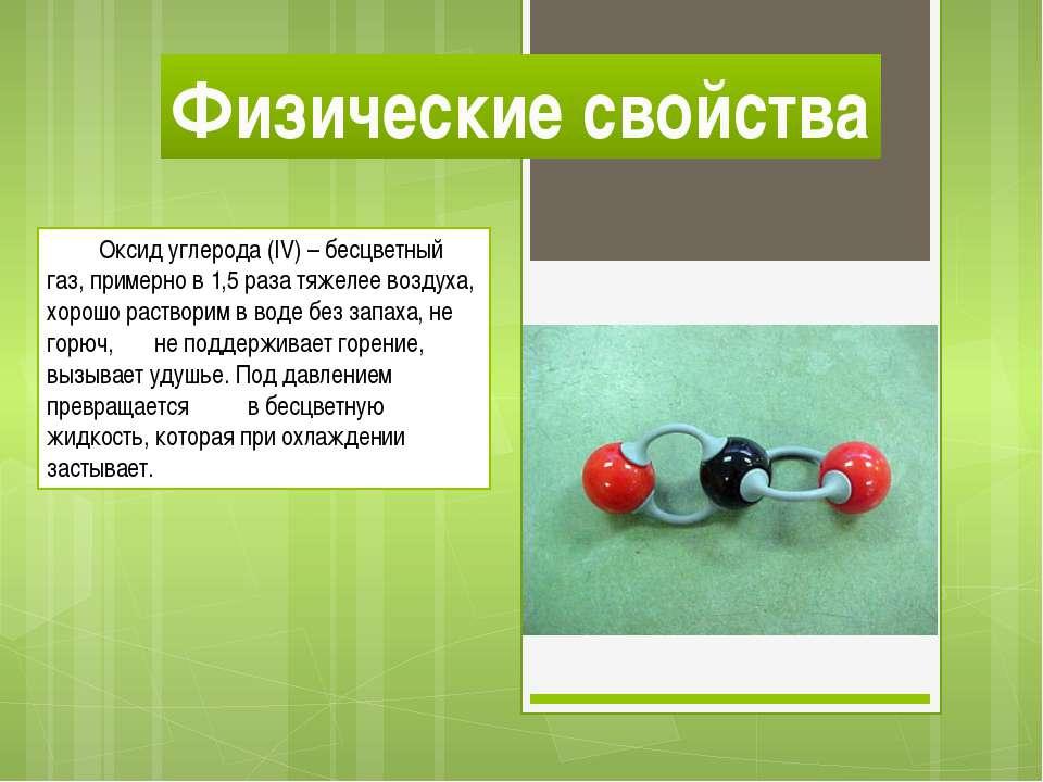 Физические свойства Оксид углерода (IV) – бесцветный газ, примерно в 1,5 раза...