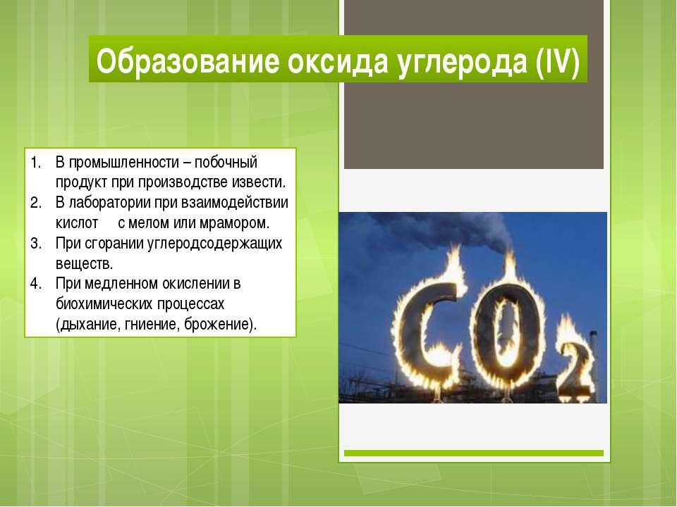 Образование оксида углерода (IV) В промышленности – побочный продукт при прои...