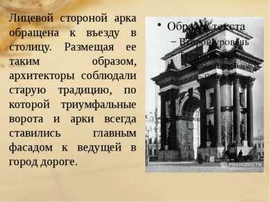 Лицевой стороной арка обращена к въезду в столицу. Размещая ее таким образом,...