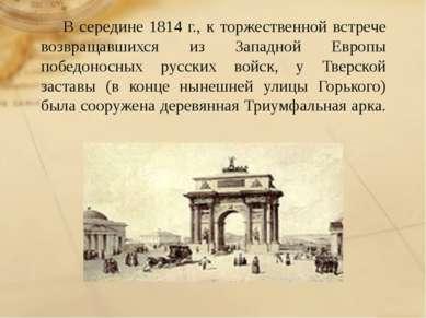 В середине 1814 г., к торжественной встрече возвращавшихся из Западной Европы...