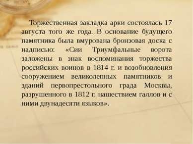 Торжественная закладка арки состоялась 17 августа того же года. В основание б...