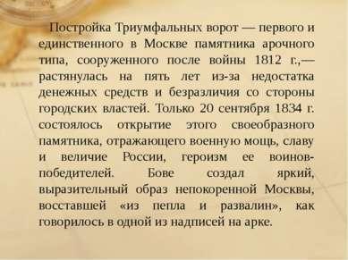 Постройка Триумфальных ворот — первого и единственного в Москве памятника аро...