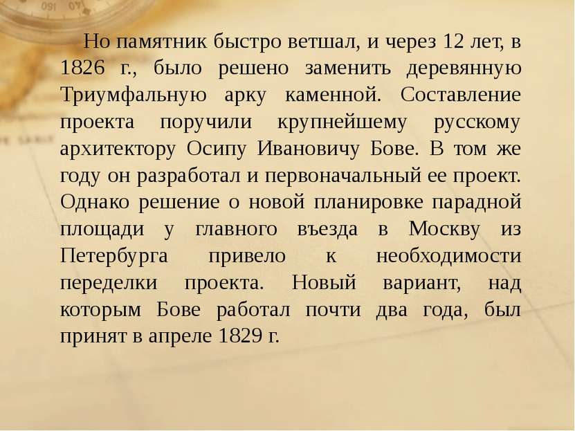 Но памятник быстро ветшал, и через 12 лет, в 1826 г., было решено заменить де...
