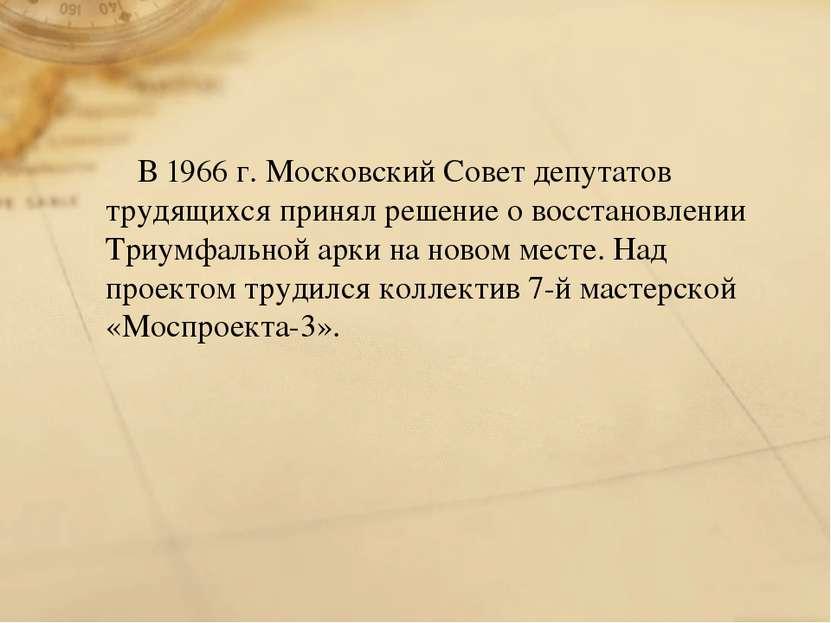 В 1966 г. Московский Совет депутатов трудящихся принял решение о восстановлен...