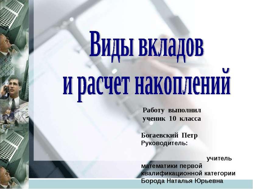 Работу выполнил ученик 10 класса Богаевский Петр Руководитель: учитель матема...