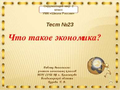 Окружающий мир 2 класс УМК «Школа России» Что такое экономика? Работу выполни...