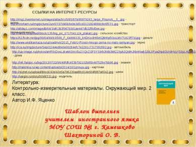 http://img1.liveinternet.ru/images/attach/c/5/85/879/85879263_large_Risunok__...