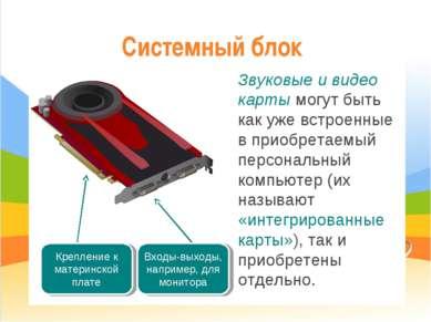 Системный блок Звуковые и видео карты могут быть как уже встроенные в приобре...