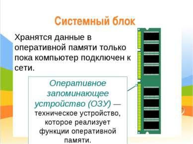 Системный блок Хранятся данные в оперативной памяти только пока компьютер под...