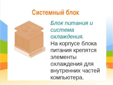Системный блок Блок питания и система охлаждения. На корпусе блока питания кр...