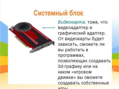 Системный блок Видеокарта, тоже, что видеоадаптер и графический адаптер. От в...
