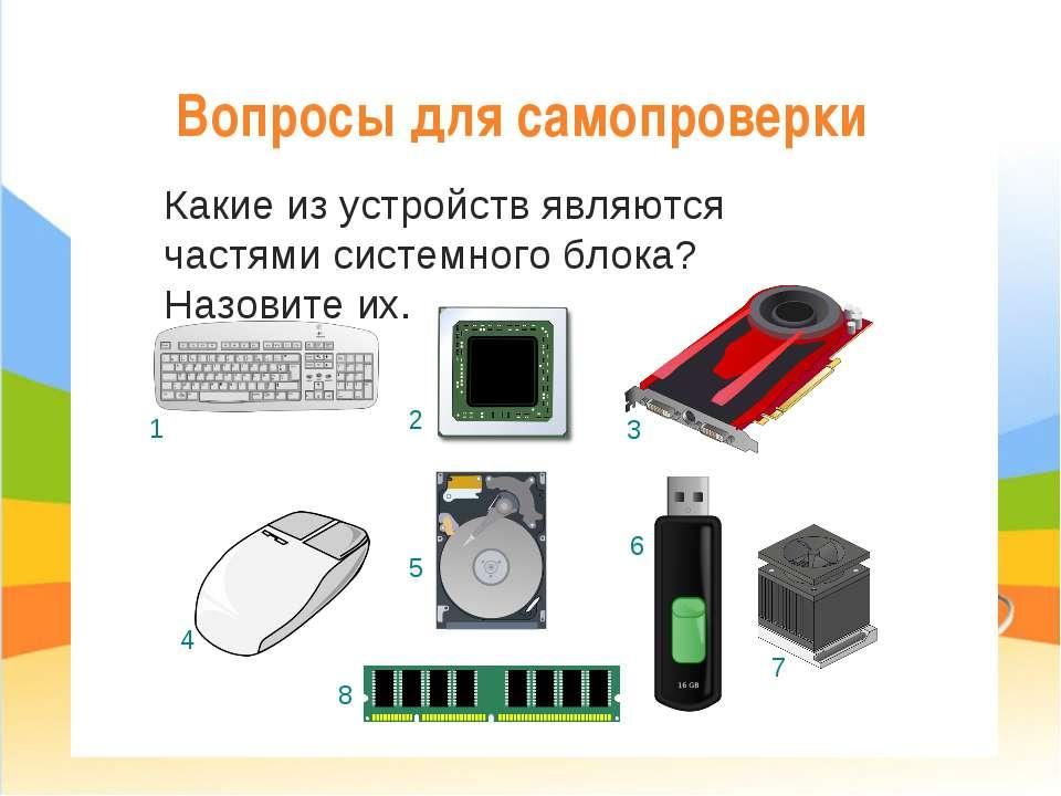 Какие из устройств являются частями системного блока? Назовите их. 1 2 3 4 6 ...