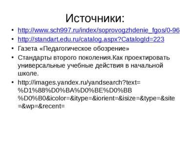 Источники: http://www.sch997.ru/index/soprovogzhdenie_fgos/0-96 http://standa...