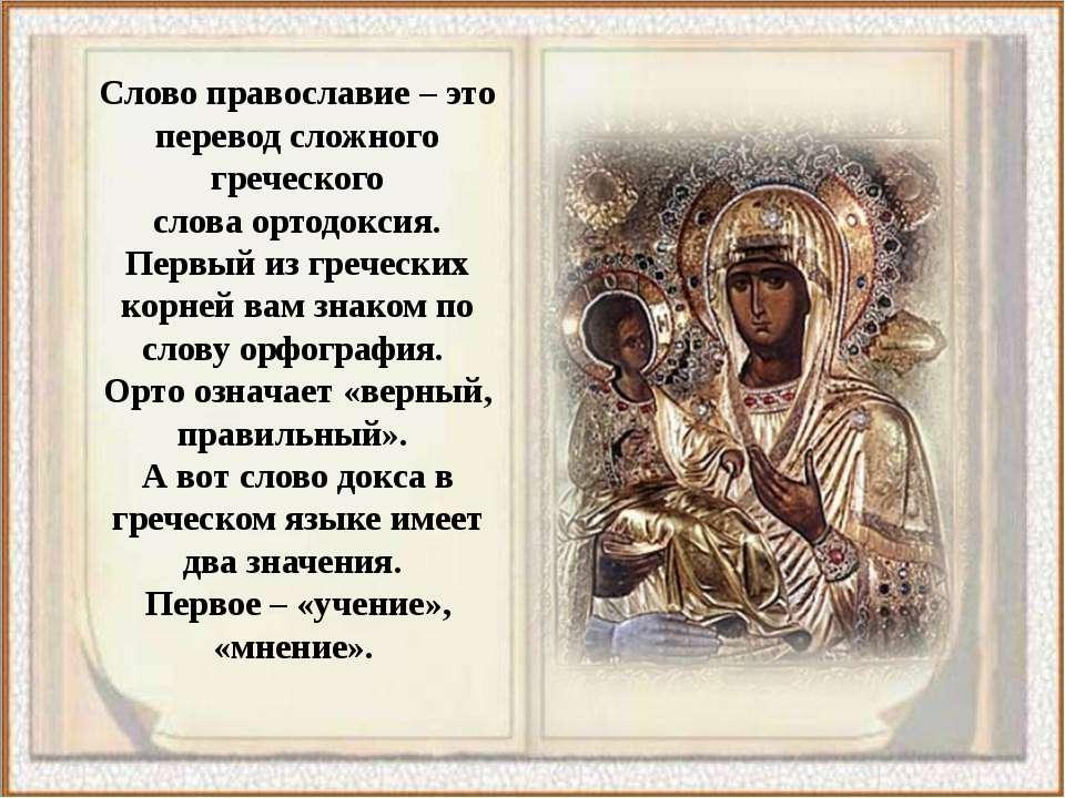 Слово православие – это перевод сложного греческого словаортодоксия. Первый ...