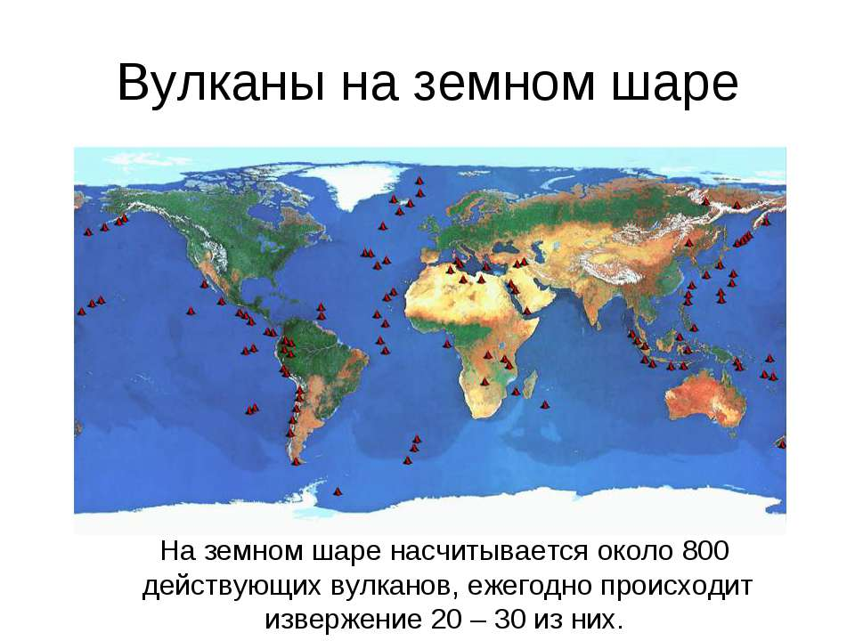 Вулканы на земном шаре На земном шаре насчитывается около 800 действующих вул...