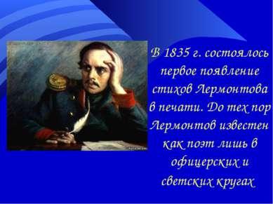 В 1835 г. состоялось первое появление стихов Лермонтова в печати. До тех пор ...