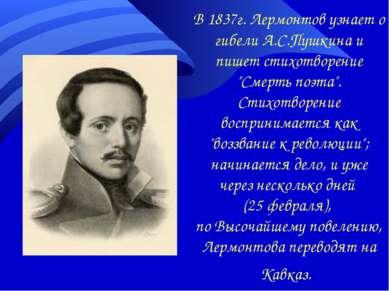 """В 1837г. Лермонтов узнает о гибели А.С.Пушкина и пишет стихотворение """"См..."""