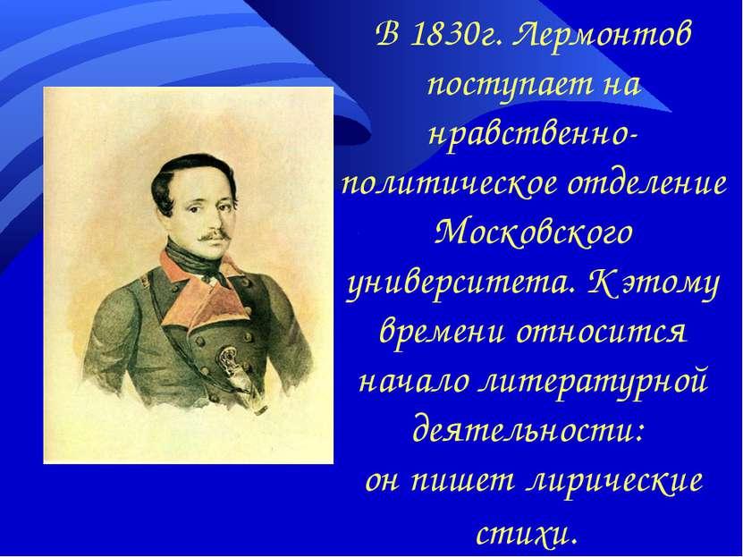 В 1830г. Лермонтов поступает на нравственно-политическое отделение Московског...