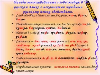 Иногда заимствованные слова живут в русском языке с некоторыми чуждыми русско...