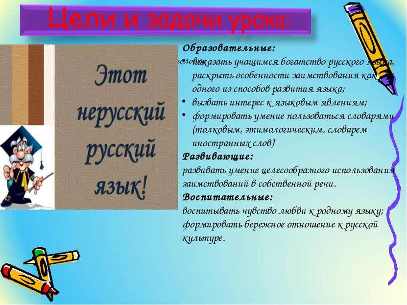 Образовательные: показать учащимся богатство русского языка, раскрыть особенн...