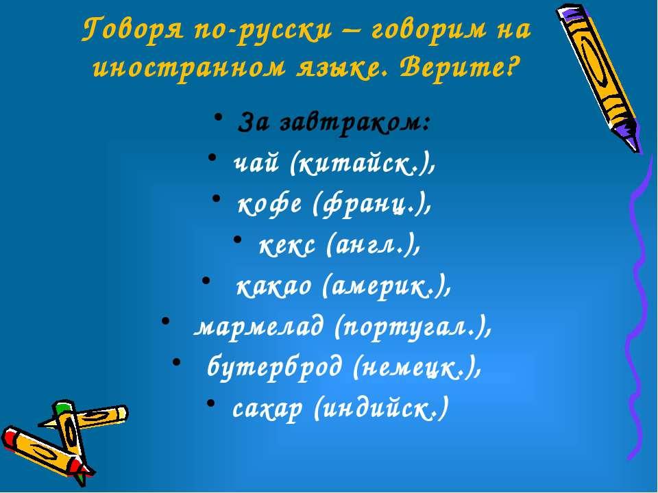 Говоря по-русски – говорим на иностранном языке. Верите? За завтраком: чай (к...