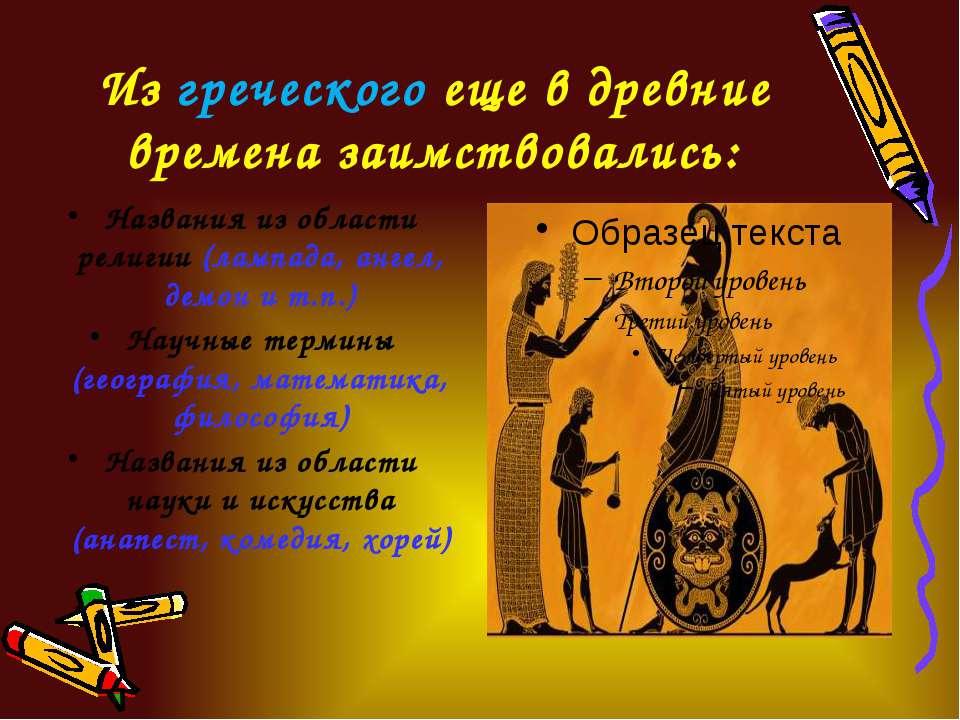 Из греческого еще в древние времена заимствовались: Названия из области религ...