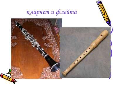 кларнет и флейта