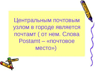 Центральным почтовым узлом в городе является почтамт ( от нем. Cлова Postamt ...