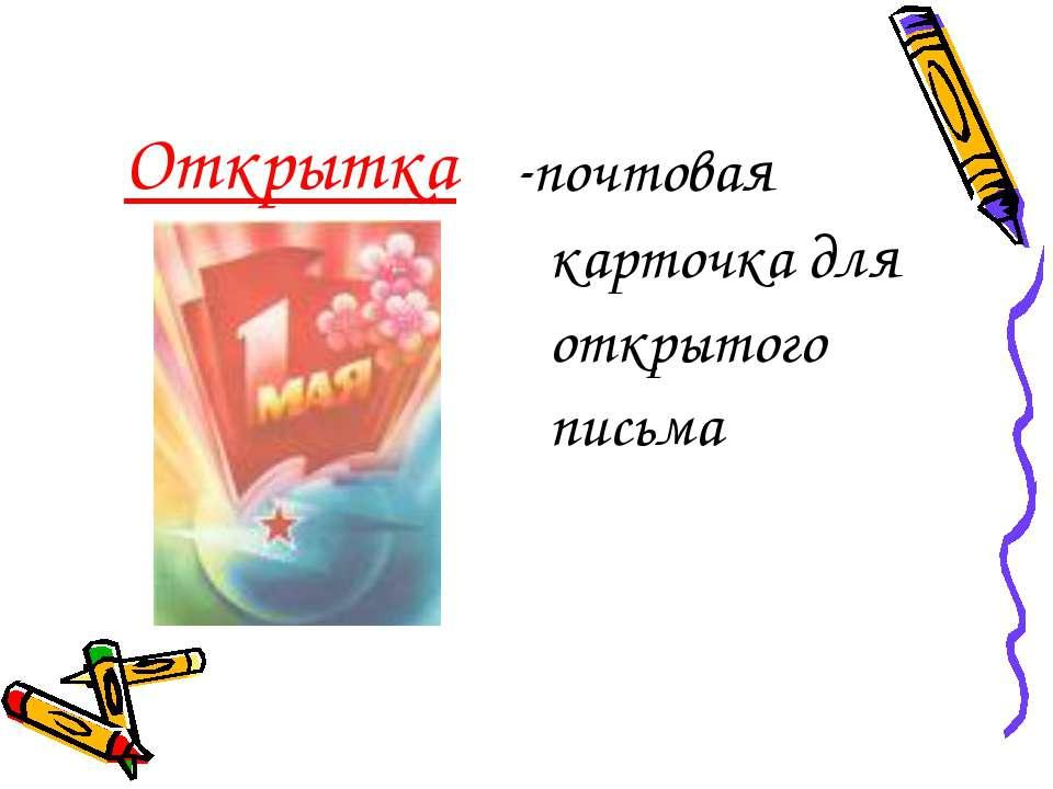 Открытка -почтовая карточка для открытого письма
