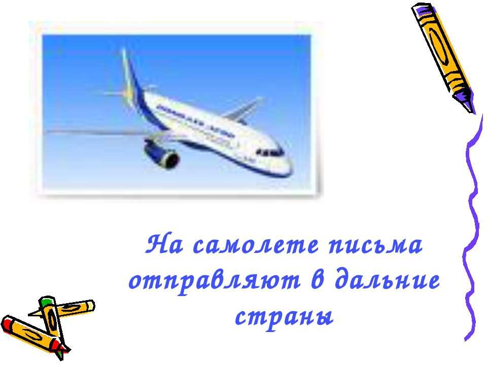 На самолете письма отправляют в дальние страны
