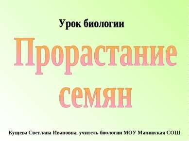 Кущева Светлана Ивановна, учитель биологии МОУ Манинская СОШ