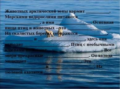 Животных арктической зоны кормит __________. Морскими водорослями питаются __...