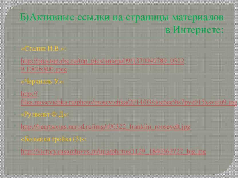 Б)Активные ссылки на страницы материалов в Интернете: «Сталин И.В.»: http://p...