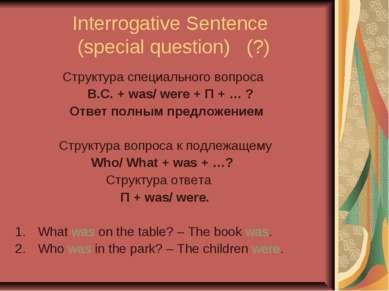 Interrogative Sentence (special question) (?) Структура специального вопроса ...