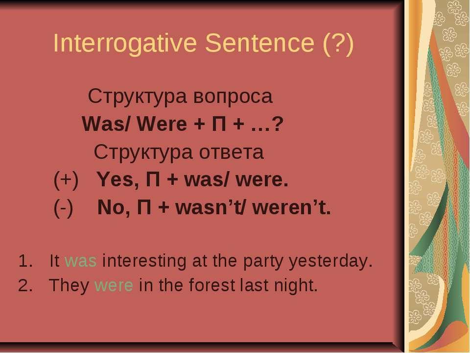 Interrogative Sentence (?) Cтруктура вопроса Was/ Were + П + …? Cтруктура отв...