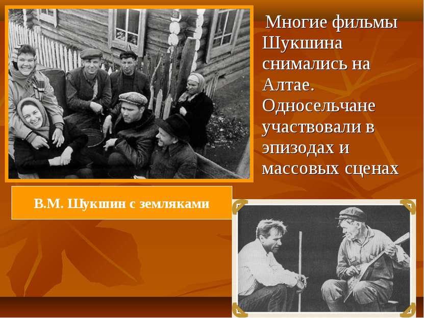 Многие фильмы Шукшина снимались на Алтае. Односельчане участвовали в эпизодах...