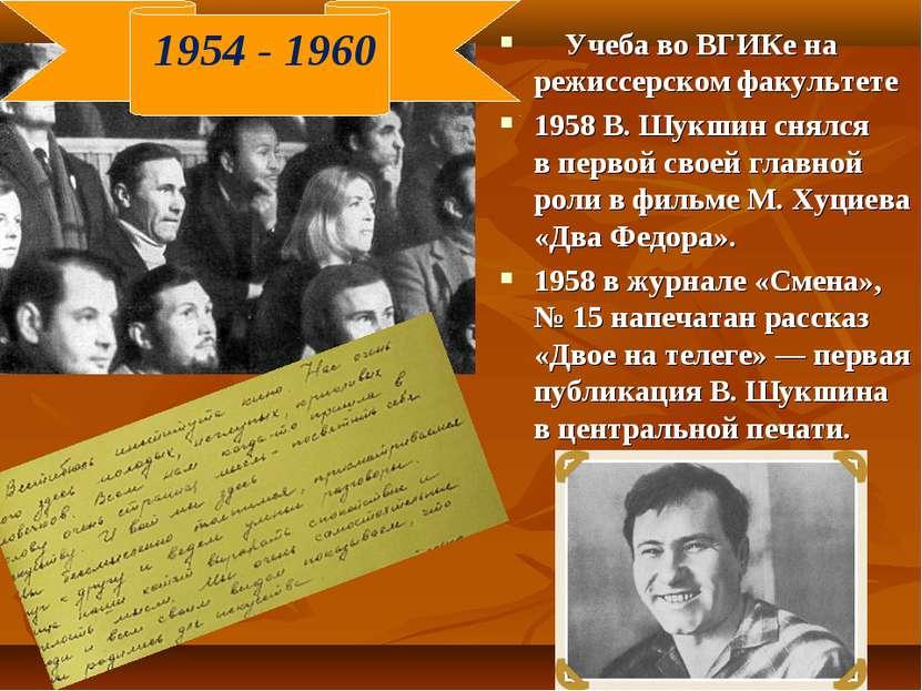 Учеба воВГИКе на режиссерском факультете 1958 В.Шукшин снялся впервой свое...