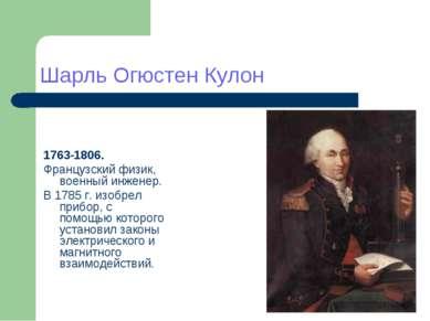 Шарль Огюстен Кулон 1763-1806. Французский физик, военный инженер. В 1785 г. ...