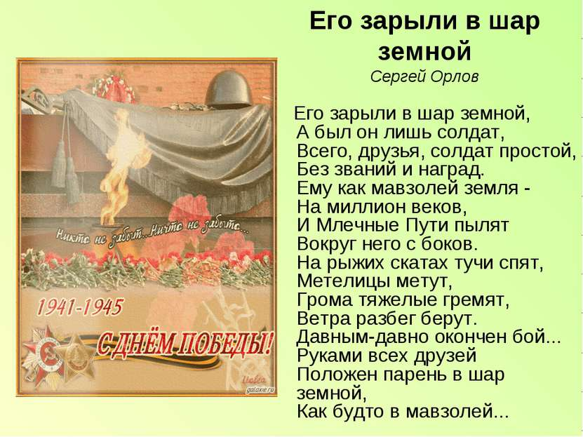 Его зарыли в шар земной Сергей Орлов Его зарыли в шар земной, А был он лишь с...