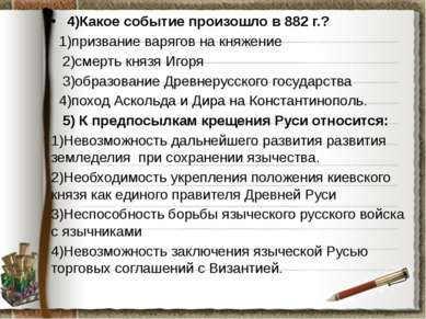 4)Какое событие произошло в 882 г.? 1)призвание варягов на княжение 2)смерть ...