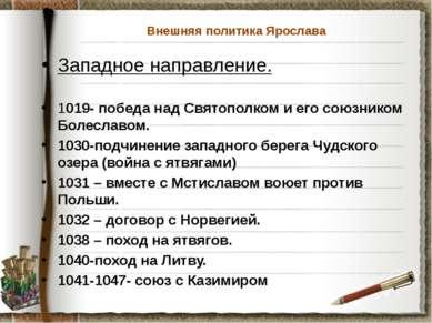 Внешняя политика Ярослава Западное направление. 1019- победа над Святополком ...
