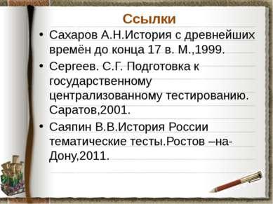 Ссылки Сахаров А.Н.История с древнейших времён до конца 17 в. М.,1999. Сергее...