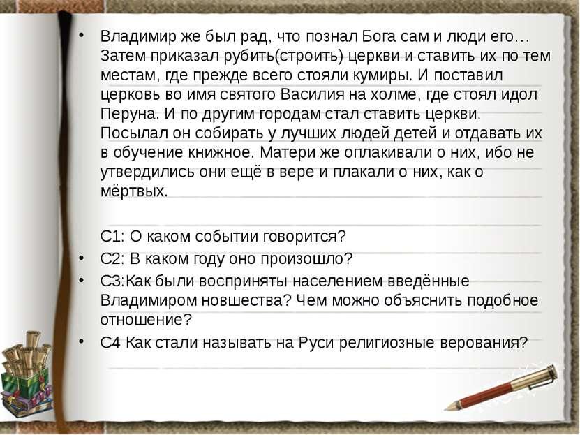 Владимир же был рад, что познал Бога сам и люди его… Затем приказал рубить(ст...