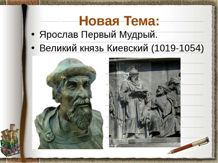 Новая Тема: Ярослав Первый Мудрый. Великий князь Киевский (1019-1054)